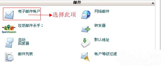 HostEase虚拟主机cPanel面板如何创建电子邮箱