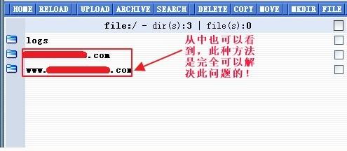 IXWebHosting如何将顶级域名与WWW域名分开建站
