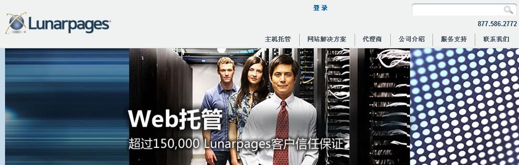 LunarPages正式推出中文站