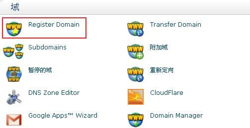 HostMonster新域名注册图解