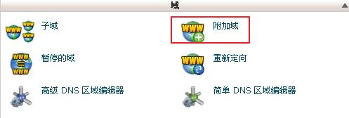 WebHostingPad美国主机更改域名绑定目录图解