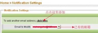 HostGator添加联系邮箱