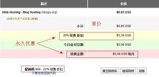 HostEase美国虚拟主机八月永久优惠码888