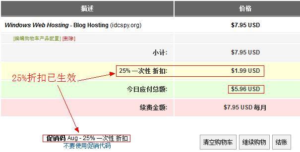 美国虚拟主机HostEase8月最新25%优惠码