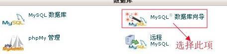 HostGator美国虚拟主机创建MySQL图解