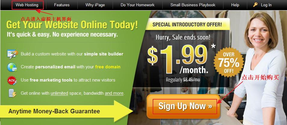 iPage美国虚拟主机2013最新购买图解