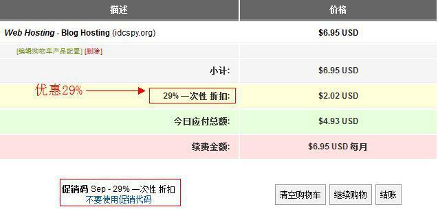 美国虚拟主机HostEase九月29%优惠码sep