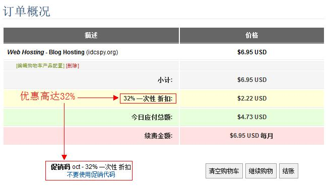 HostEase美国虚拟主机十月32%优惠促销