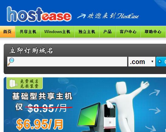 hostease推出永久优惠码