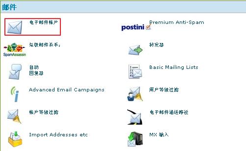 bluehost 邮箱设置
