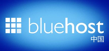 BlueHost美国虚拟主机