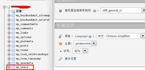 phpmyadmin数据表