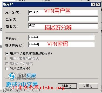 VPN的帐号和密码设置