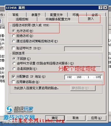 分配静态IP地址