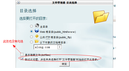 cPanel文件管理器显示隐藏文件