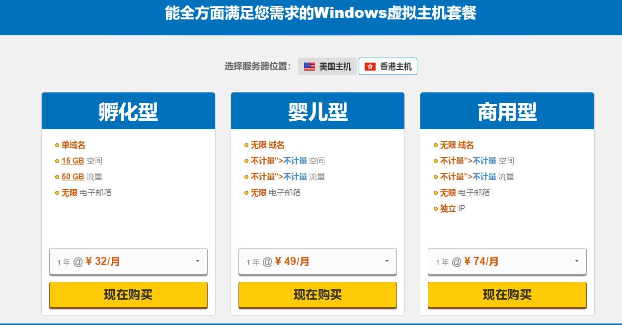香港Windows主机方案