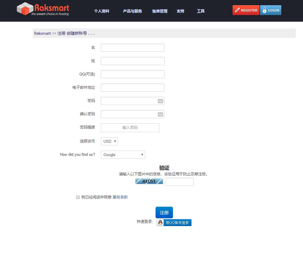 raksmart中文注册界面