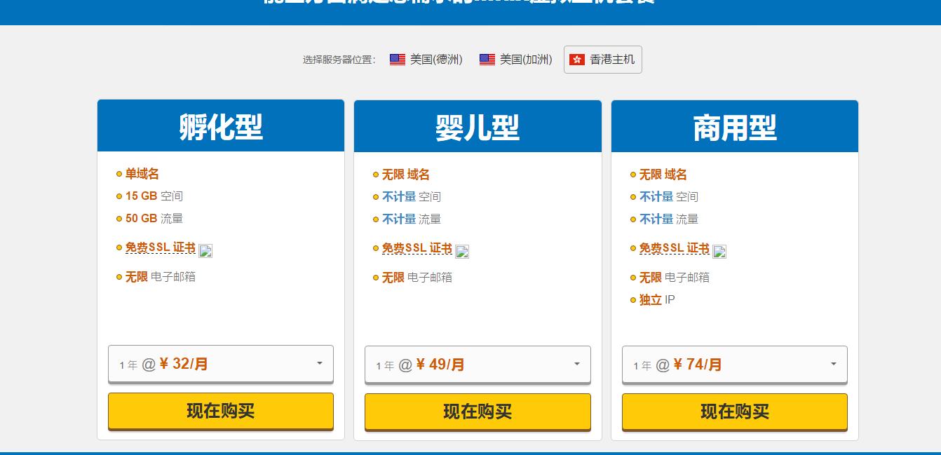 香港linux主机方案