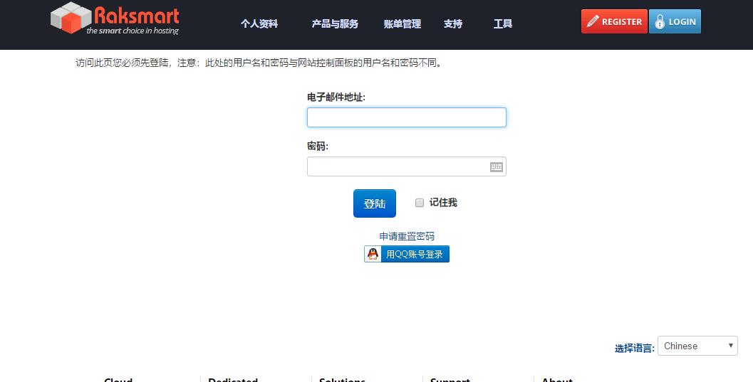 raksmart中文登录界面