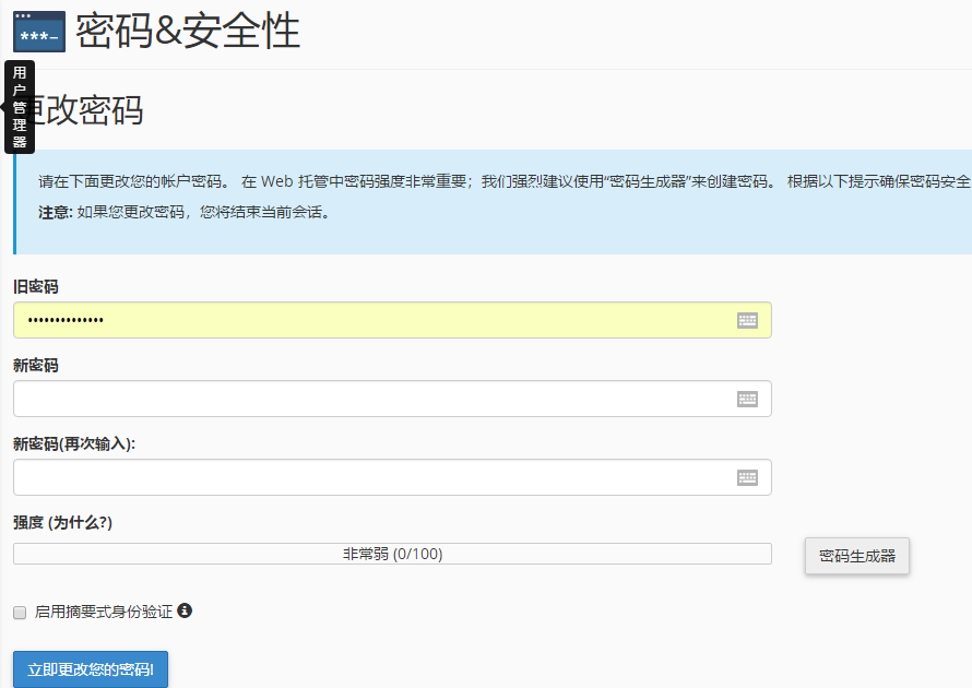 cpanel更改密码界面
