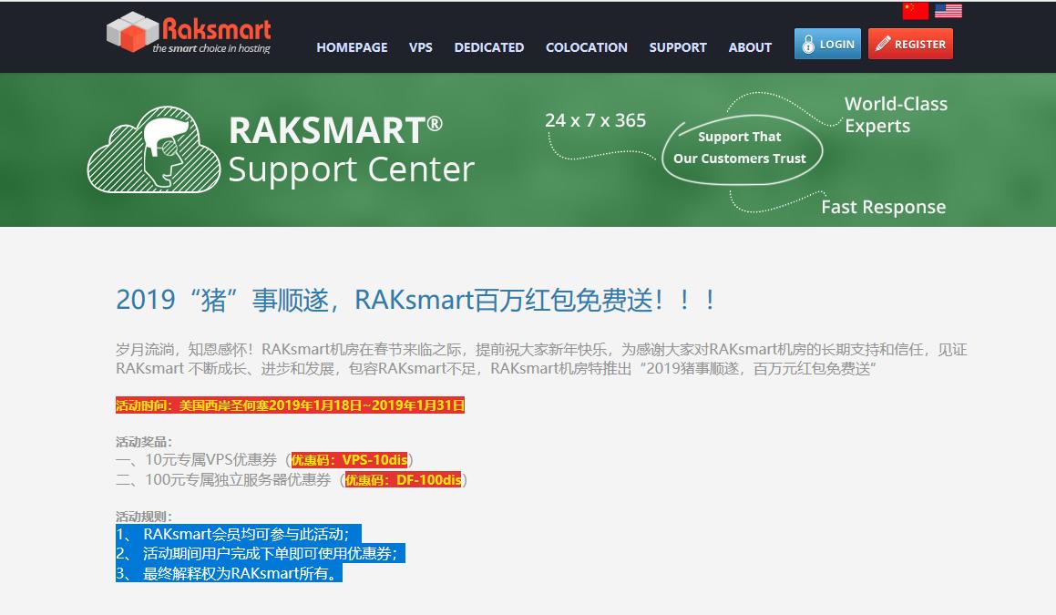 RAKsmart2019新春百万红包福利免费送