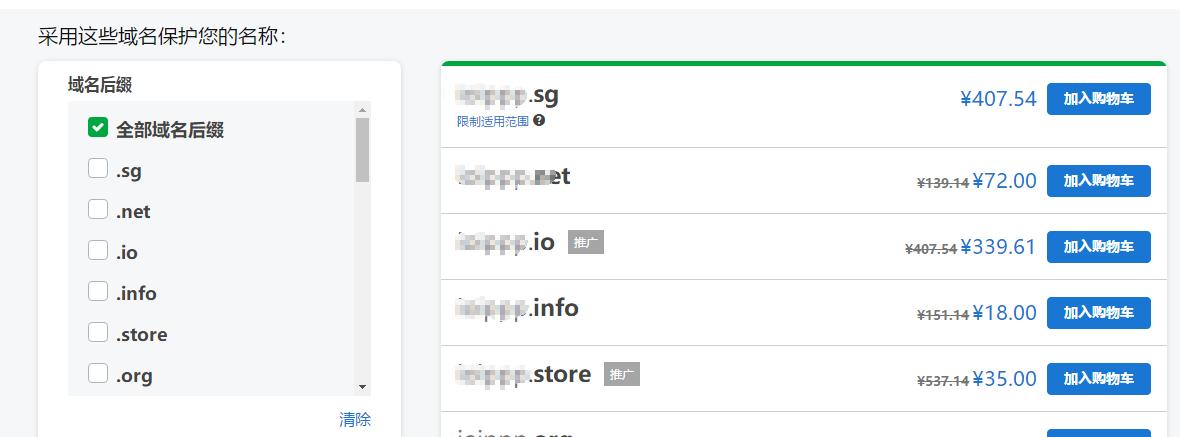 域名注册使用GoDaddy的好处