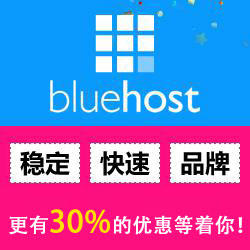 bluehost优惠