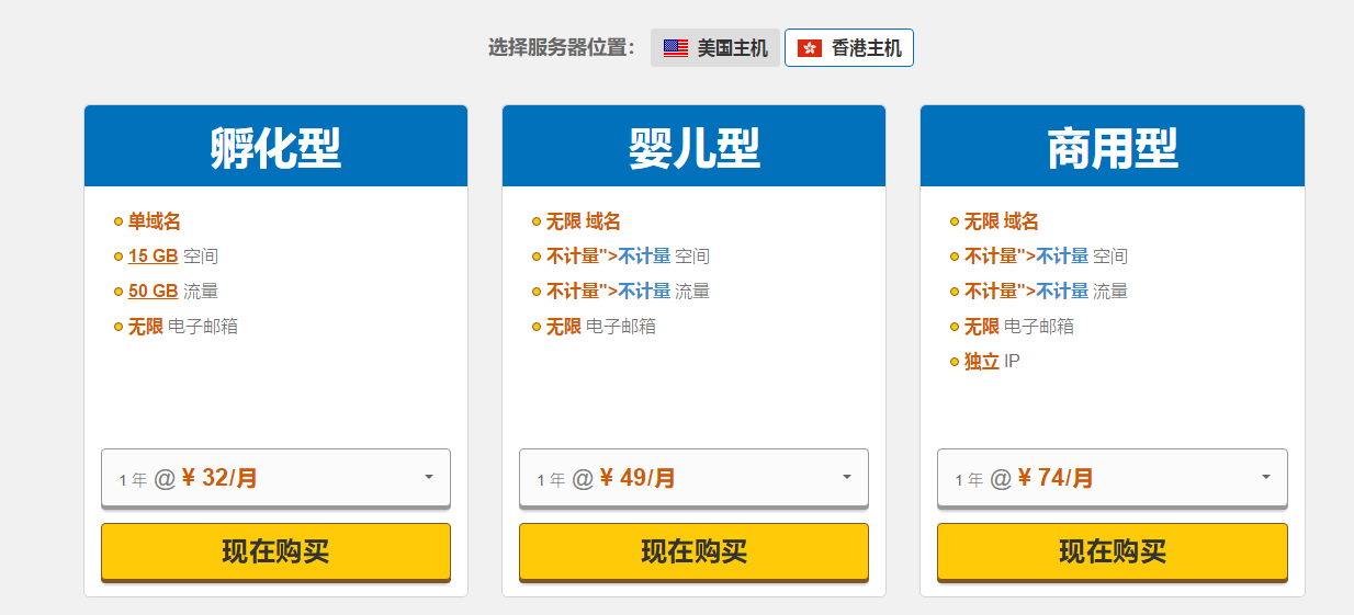 HostGator Windows主机方案