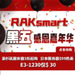 "RAKsmart""黑五""感恩嘉年华活动正式开启:多重豪礼领不停"