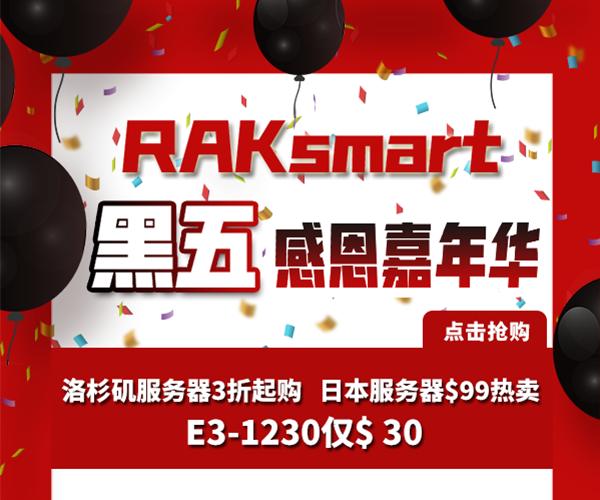 "RAKsmart""黑五""感恩嘉年华活动"