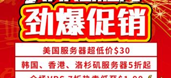 新年大促:韩国服务器低价秒杀 美国服务器低至$30