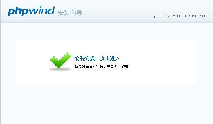 开始phpwind的安装