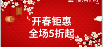 BlueHost三月钜惠:美国主机只需24元/月
