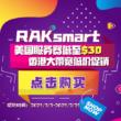 RAKsmart三月大促:香港服务器低价抢购