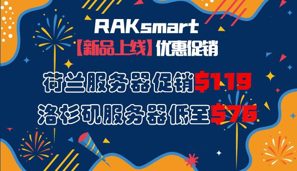 RAKsmart新品促销活动