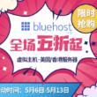 BlueHost五月优惠活动  虚拟主机最高享5折优惠