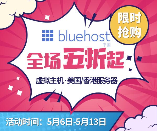 BlueHost5月特惠活动