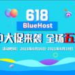 BlueHost年中大促:多个爆款参与活动  全场5折起