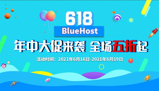 BlueHost年中大促