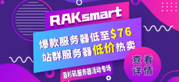 RAKsmart洛杉矶专场活动:爆款服务器76.77美元起