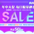 RAKsmart年中大促活动:各种爆款美国服务器低至$30
