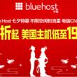 BlueHost七夕专享优惠 全场5折起 美国主机低至19元/月