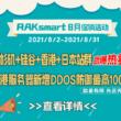 RAKsmart服务器优惠来袭 美国香港日本站群服务器限时低价抢购