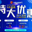 RAKsmart九月促销活动来袭 高配置服务器低价热卖