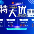RAKsmart十月惊爆促销活动 高配美国服务器5折抢购
