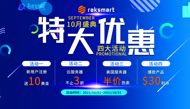 RAKsmart十月惊爆促销活动